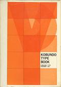 KOBUNDO TYPE BOOK 1964