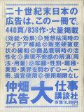 仲畑広告大仕事 The Encyclopedia of Nakahata Advertising