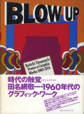 Blow Up: Keiichi Tanaami's Poster & Graphic Works 1963-1974 [Signed]