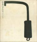 日本のかたち forms in Japan 二川幸夫