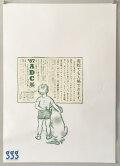 '87 ADC展ポスター 糸井重里コピー