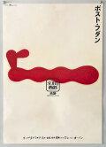 西武百貨店ポスター ポスト・フダン いけぶくろの、おたのしみ。