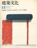 建築文化1976年12月号 PAOLO SOLERI, もうひとつの都市