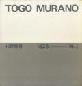 村野藤吾 1928-1963