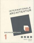 国際建築〈バウハウス叢書1〉