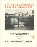 バウハウスの実験住宅〈バウハウス叢書3〉