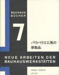 バウハウス工房の新製品〈バウハウス叢書7〉