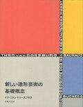 新しい造形芸術の基礎概念〈バウハウス叢書6〉