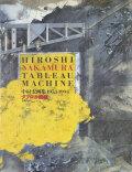 中村宏画集 1953-1994 タブロオ機械