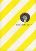 中村宏 図画事件 1953-2007