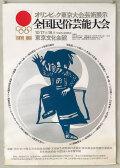 東京オリンピック公式ポスター 全国民俗芸能大会