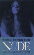 '71 APA ヌード大写真展全記録 NUDE