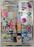 杉浦康平ポスター 第8回 東京国際版画ビエンナーレ展