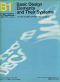 シンボル・ロゴタイプ・カラーそしてシステム 全6巻