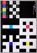 田中一光デザインのクロスロード ポスター