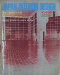 JAPAN INTERIOR DESIGN インテリア No.195 特集:磯崎新の空間