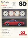 ドイツI.D.の双璧—D.ラムズとF.A.ポルシェ SD1984年3月号