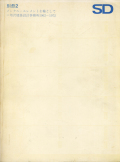 SD別冊2 メンタル・エレメントを軸としてー増沢建築設計事務所作品集 1962-1972