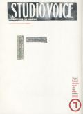 STUDIO VOICE Vol.271 特集・マルタン・マルジェラ