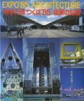 [科学万博つくば'85]建築の記録