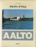 アルヴァ・アアルト 《現代の建築家》