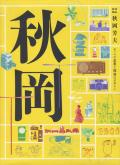 DOMA 秋岡芳夫 展 ー モノへの思考と関係のデザイン 図録
