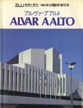 アルヴァ・アアルト a+u1983年5月臨時増刊