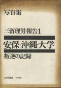 叛逆の記録 安保・沖縄・大学 [改装版]