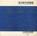 荒川修作全版画展 Arakawa Print Works 1965-1979