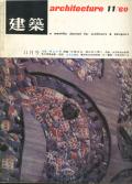 建築 1960年11月号 特集:横山公男