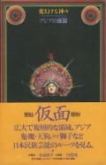 変幻する神々 アジアの仮面