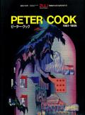 ピーター・クック作品集 1961-1989