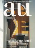 20世紀のモダン・ハウス:理想の実現 II