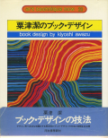 粟津潔のブック・デザイン