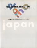 文化遺産としてのモダニズム建築DOCOMOMO100選 展 図録