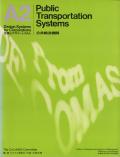 公共輸送機関 企業とデザインシステム A2
