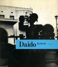 Daido hysteric no.4 1993 森山大道