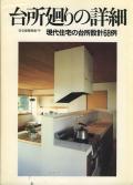 台所廻りの詳細 現代住宅の台所設計68例 住宅建築別冊・9