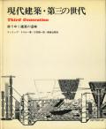 daisan_no_sedai