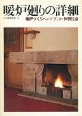 暖炉廻りの詳細 暖炉づくりハンドブック・作例92点 住宅建築別冊・5