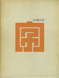 伝統書体字典