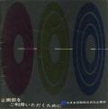 大日本印刷企画部門のごあんない 2冊セット