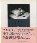今道子 EAT