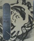 生誕100年記念 瑛九 展 図録