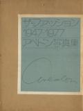 ザ・ファッション 1947 - 1977 アベドン写真集