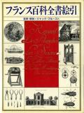 フランス百科全書絵引