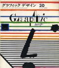 グラフィックデザイン 20