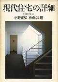 現代住宅の詳細ー小野正弘 作例24題 住宅建築別冊・12