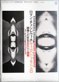 ロマン・チェシレヴィチ 鏡像への狂気 展 ポスター