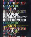 グラフィック・デザイン 究極のリファレンス